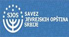 Savez Jevrejskih Opština Srbije