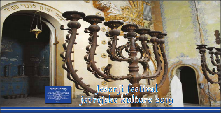 JESENJI FESTIVAL JEVREJSKE KULTURE 2019 – PROGRAM