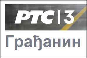 "Emisija RTS-a ,,Građanin"""